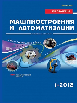 Обложка журнала Проблемы машиностроения и автоматизации
